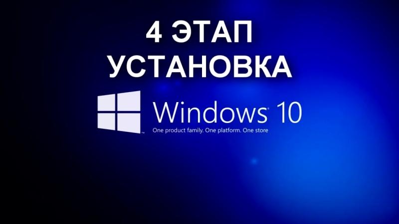 УСТАНОВИТЬ WINDOWS 10 с ФЛЕШКИ - Подробнейшая инструкция! ГДЕ СКАЧАТЬ ДРАЙВЕРА НАСТРОЙКИ