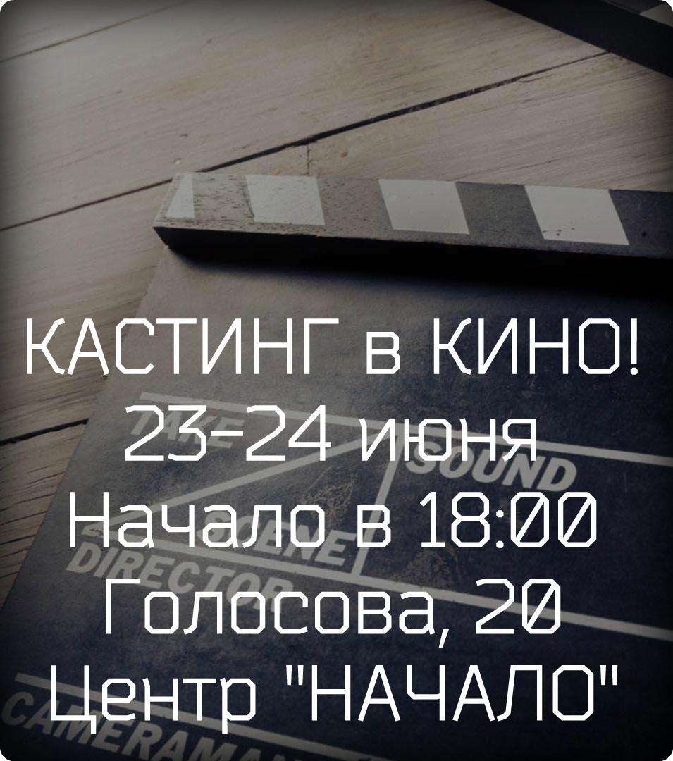 """Афиша Тольятти Кастинг актеров, """"Меняя сознание""""."""