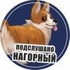 Подслушано Нагорный Пермь