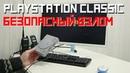PlayStation Classic взломана 2 Запускаем любые игры и cоздаем свою карусель в меню Игры