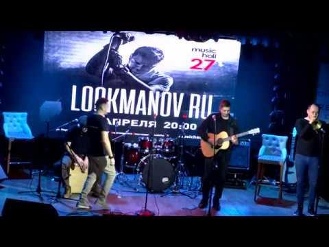 GrammyGo Present: LOOKmanov.RU - Unplugged Ufa 12.04.2018 (full set)