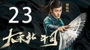 【English Sub】The Plough Department of Song Dynasty 23