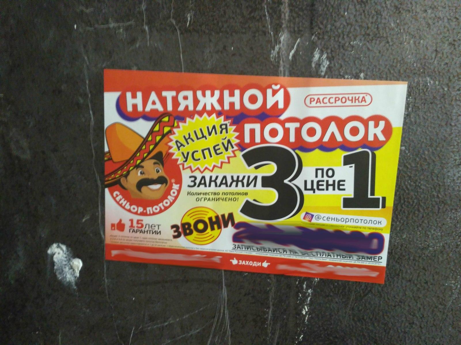 Реклама потолков от свиней