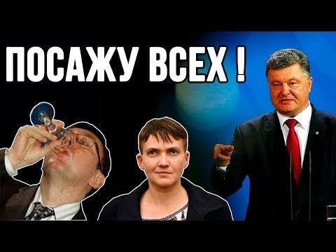 Как Порошенко и Генпрокурор Луценко разводят украинцев.