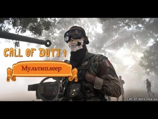 Call Of Duty 1 Сетевая игра Валим фашистов