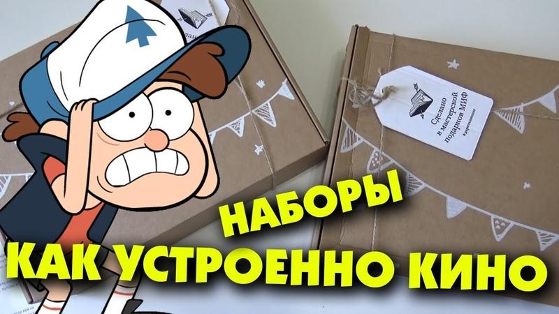 НАБОР КОМИКСОВ И ПАХУЧИХ КНИГ 2 НАБОРА от МИФ