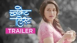Bucket List (Marathi with English Subtitle) Official Trailer Madhuri Dixit Nene 25th May