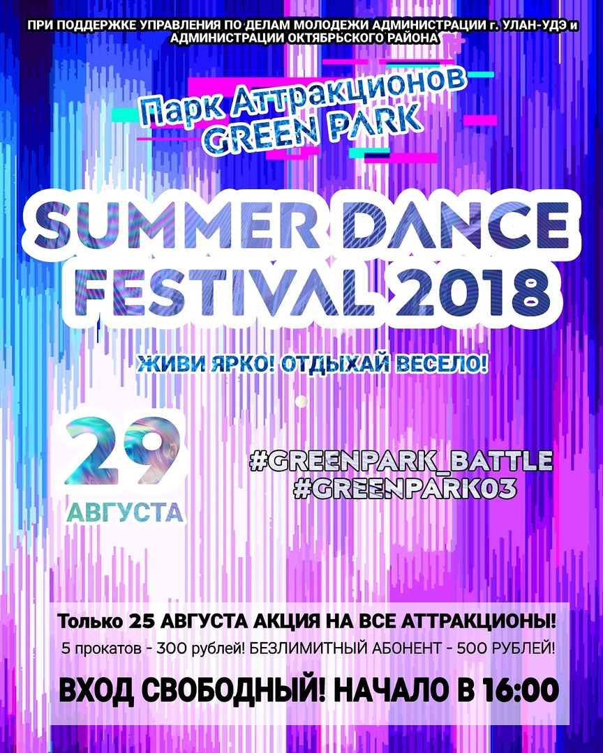Афиша Улан-Удэ SUMMER DANCE FESTIVAL 2018 / GREEN PARK