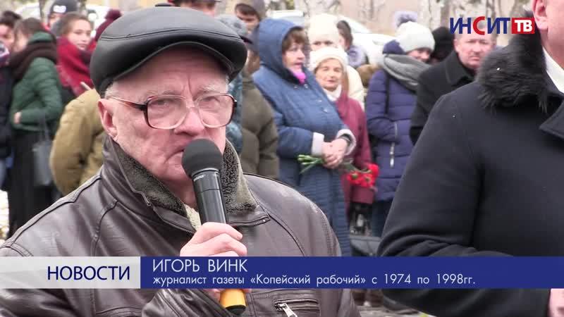 В Копейске открыли памятник жертвам политических репрессий (Инсит ТВ)