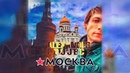 ALEXANDER PROJECT - Москва (4KUHD)