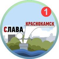 Слава Краснокамск