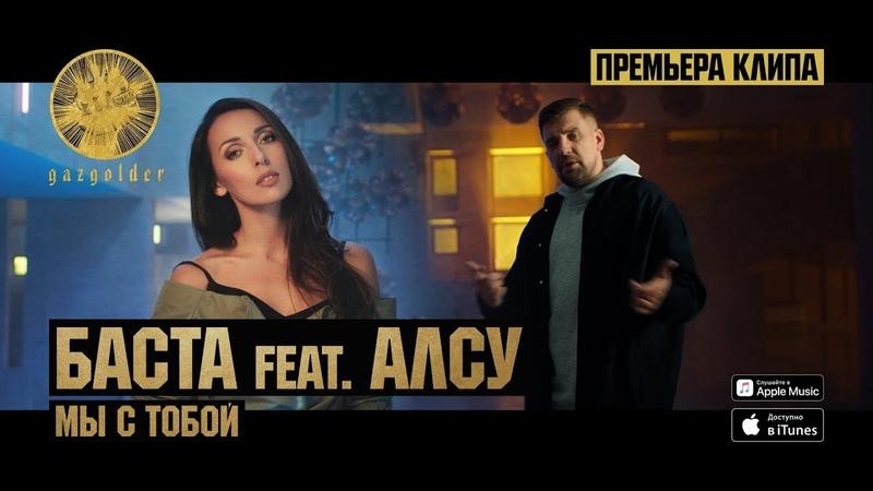 Баста feat. Алсу - Мы с тобой