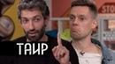 Таир Мамедов - почему он эмигрировал из России и при чем здесь тольятти/тлт/ржака/школа/макияж/красиво/косметика/кайф/круто
