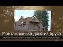 Монтаж конька дома из бруса Коньковая балка Дом из бруса своими руками