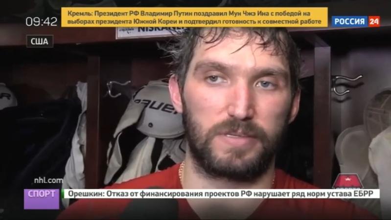 Новости на Россия 24 • Кубок Стэнли близок к развязке