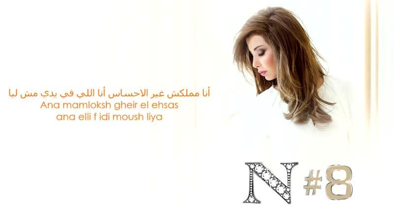 Nancy Ajram Rahent Aleik Official Video Lyrics