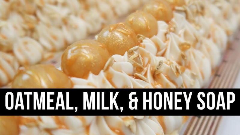 Oatmeal, Milk, Honey Soap ( Where I Buy My LYE!) | Royalty Soaps