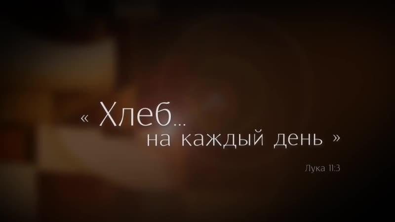 Держи язык за зубами Александр Шевченко Хлеб на каждый день