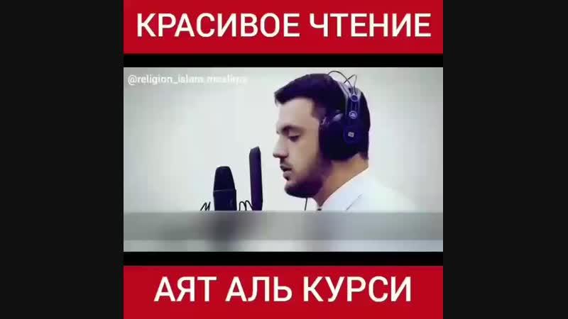 Сура Аяталь Курси....