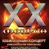 "Юбилейный концерт ""ХХ лет Маврин"""