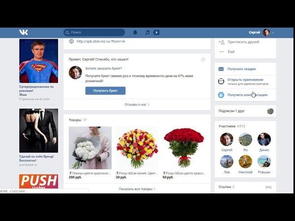 Как должно выглядеть продающее сообщество ВКонтакте