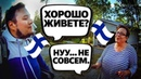 КАК ЖИВУТ В ФИНЛЯНДИИ: общаемся с хозяйкой, показываем финский дом, как живут финны