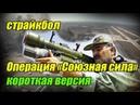 Операция Союзная сила / Короткая версия / Страйкбол Уфа