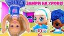 ЗАМРИ НА УРОКЕ! Мультики куклы Лол и Барби Подруги Буги Вуги