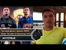 Григорий Дрозд о финале Усик-Гассиев | FightSpace