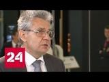 Александр Сергеев создание глобальной энергетической сети невозможно без участия науки - Россия 24
