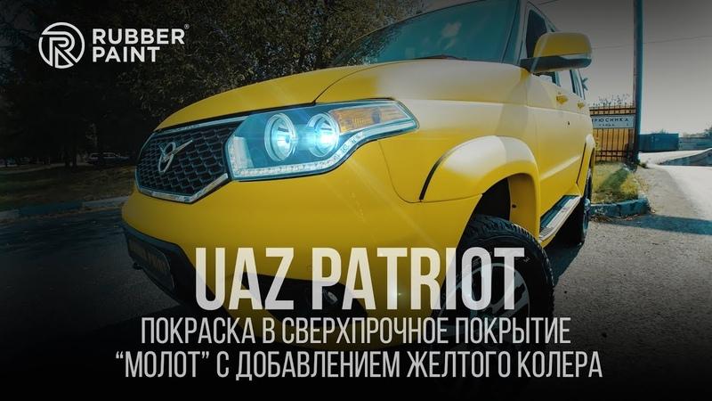 Uaz Patriot – преображение с помощью Сверхпрочного покрытия Молот!