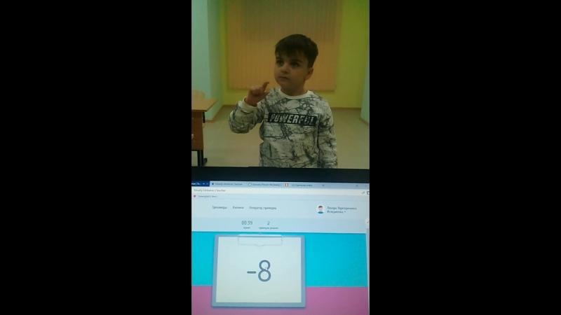 Иван. 45 однозначных чисел на скорости 1.5