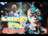 АРТ проект с Olyashaa