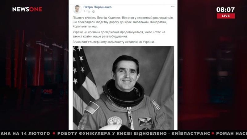 Умер украинский космонавт Леонид Каденюк 01 02 18