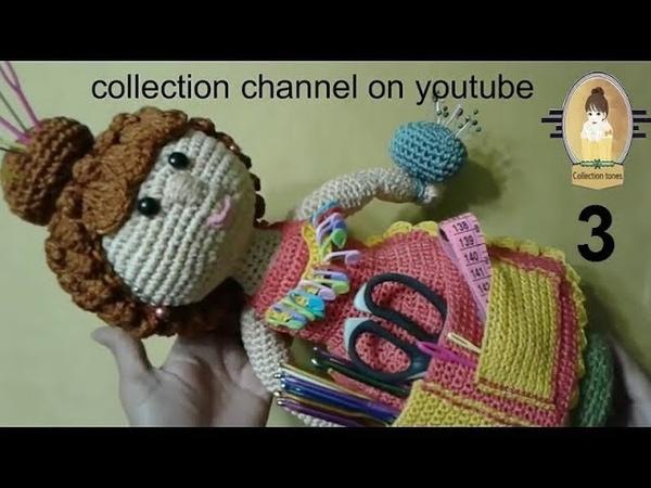 كروشيه عروسه / حامل الادوات المشهور | Crochet Tool Holder 3 كو1604