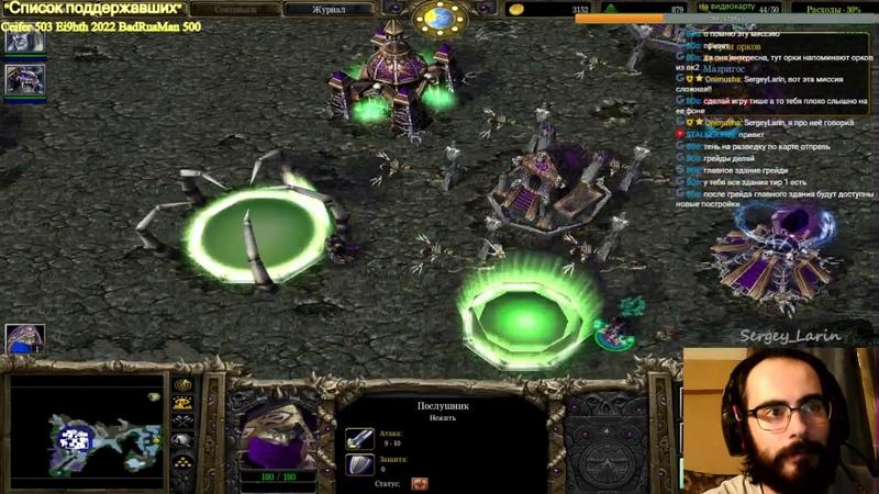 Прохождение Warcraft III Reign of Chaos Часть 6