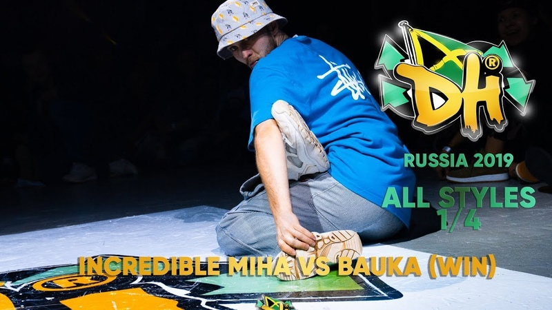 DANCEHALL INTERNATIONAL RUSSIA 2019 ALL STYLES BATTLE 1 4 INCREDIBLE MIHA VS BAUKA win