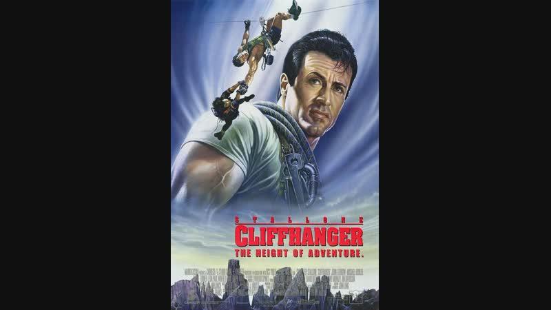 16Скалолаз/Cliffhanger(1993г) трейлер-отрывок