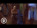 А.Островский. На бойком месте. Серия 2. В ролях А.Кочетков, Н.Корниенко, Н.Селезнева 1986