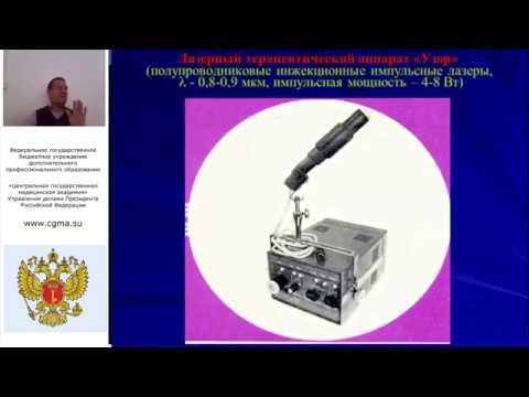 Презентация курса физиотерапии ФГБУ ДПО ЦГМА
