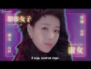 [рус.саб] Yubin - 숙녀 (淑女)  Lady