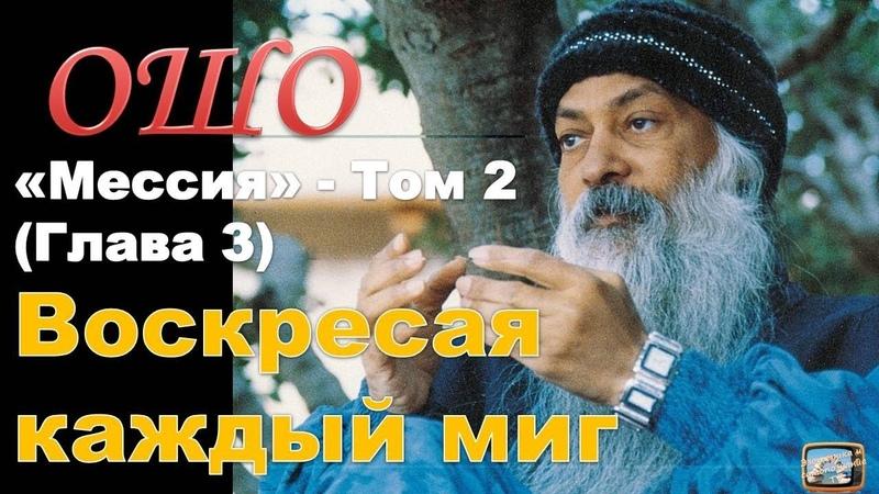 ОШО Мессия Том 2 Глава 3 Воскресая каждый миг