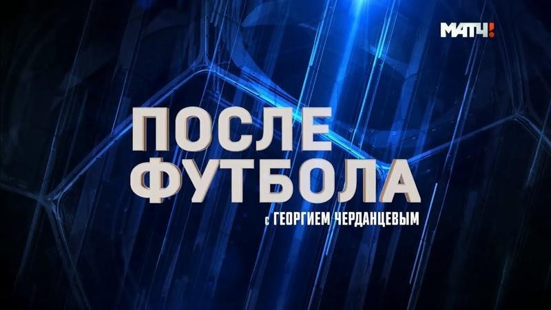 «После футбола с Жорой Черданцевым» эфир от 23.09.2018.