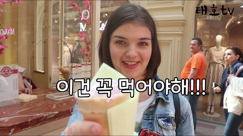 [실제상황 ]한국어 거의 원어민 수준 러시아 그녀의 정체는(feat.순간 먹방)