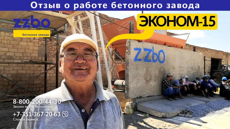 Казахстан. | с. Дур Онгар. 15.07.2018. Отзыв о запуске Бетонного завода ЭКОНОМ-15
