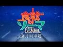 Shokugeki no Souma 3   Повар-боец Сома 3   Кулинарные битвы 3 - Опенинг 2