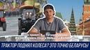 «Беларусь/Не Беларусь» Патрик Уиркош точно знает – где трактор, там Беларусь