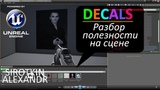 Unreal Engine 4 - Обучение - Использование Декалей