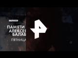Лучшие фильмы Алексея Балабанова 18 и 19 мая на РЕН ТВ
