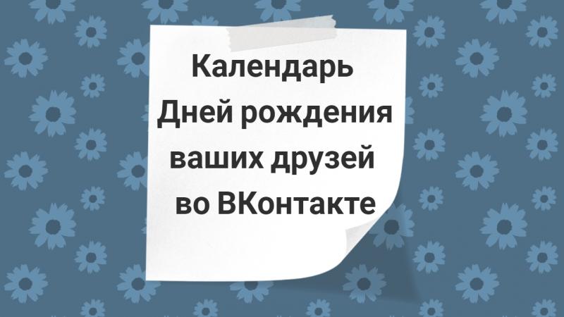 Календарь Дней рождения ваших друзей во ВКонтакте